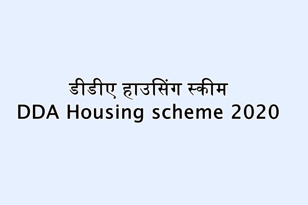 डीडीए हाउसिंग स्कीम, DDA Housing scheme 2020 के तहत आवेदन
