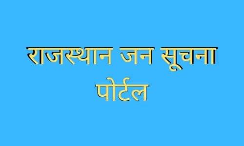 राजस्थान-जन-सूचना-पोर्टल-1