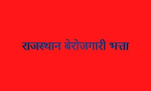 राजस्थान-बेरोजगारी-भत्ता