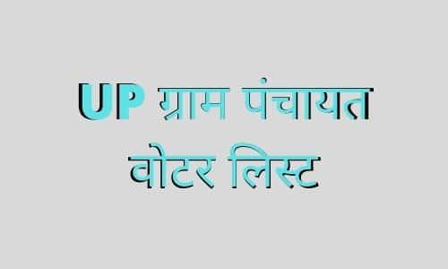 UP-ग्राम-पंचायत-वोटर-लिस्ट