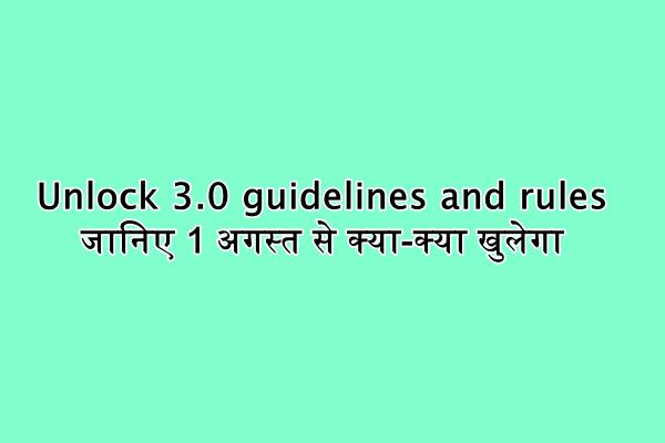 Unlock 3.0 guidelines and rules : जानिए 1 अगस्त से क्या-क्या खुलेगा