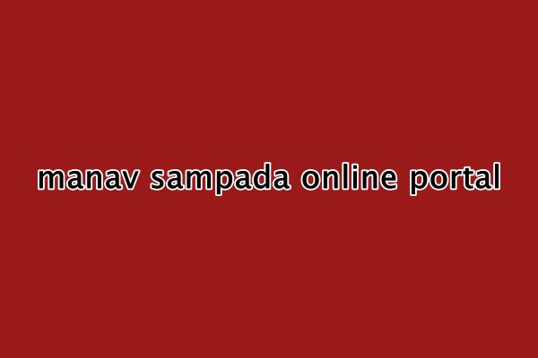 http://ehrms.upsdc.gov.in/, मानव संपदा ऑनलाइन पोर्टल : Manav Sampada Portal Registration