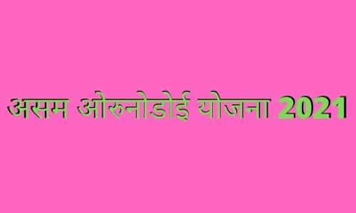 असम ओरुनोडोई योजना 2021