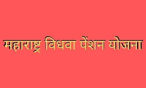 महाराष्ट्र विधवा पेंशन योजना