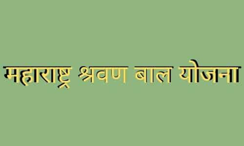 महाराष्ट्र श्रवण बाल योजना
