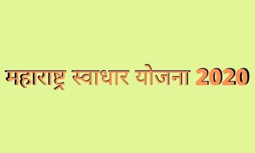 महाराष्ट्र स्वाधार योजना 2020