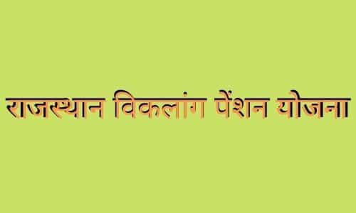 राजस्थान विकलांग पेंशन योजना