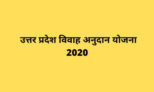 उत्तर प्रदेश विवाह अनुदान योजना 2020