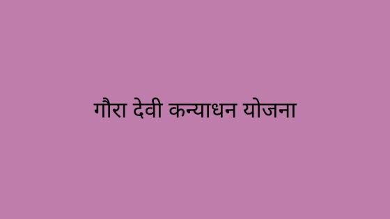 गौरा देवी कन्याधन योजना