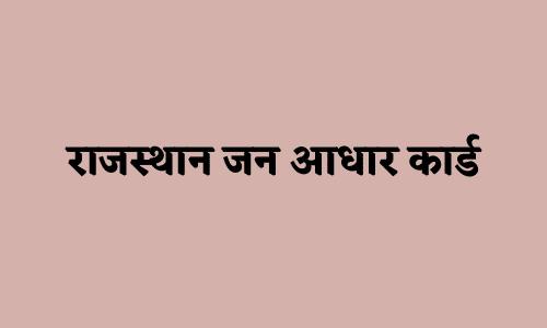 राजस्थान जन आधार कार्ड