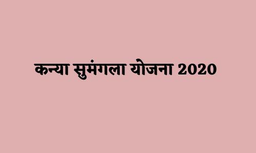 कन्या सुमंगला योजना 2020