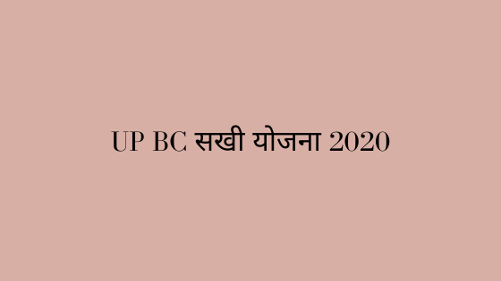 UP BC सखी योजना 2020
