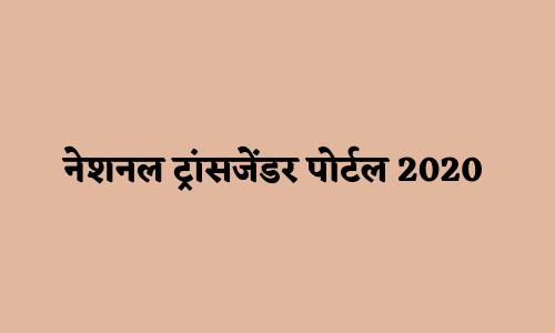 नेशनल ट्रांसजेंडर पोर्टल 2021