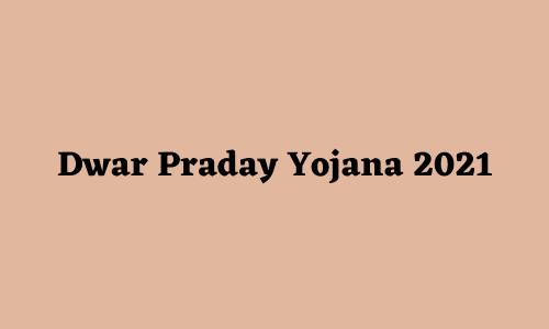 Dwar Praday Yojana 2021