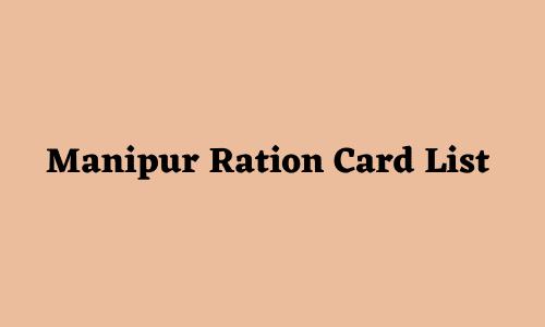 मणिपुर राशन कार्ड लिस्ट