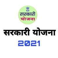 Sarkari Yojana 2021