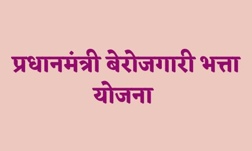 pradhanmantri berojgari bhatta yojana