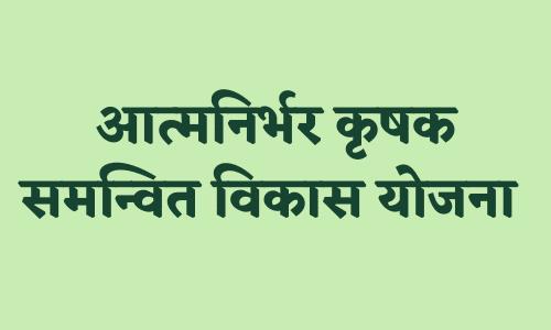Atma Nirbhar Krishak Samanvit