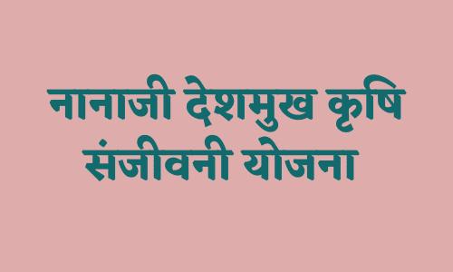 krishi sanjivani yojana