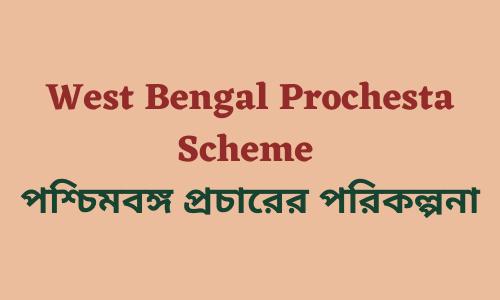 prochesta scheme west bengal