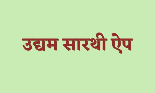 udyam sarathi app