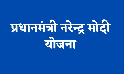 PM Modi Yojana