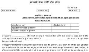 Pradhanmantri Jeevan Jyoti Bima