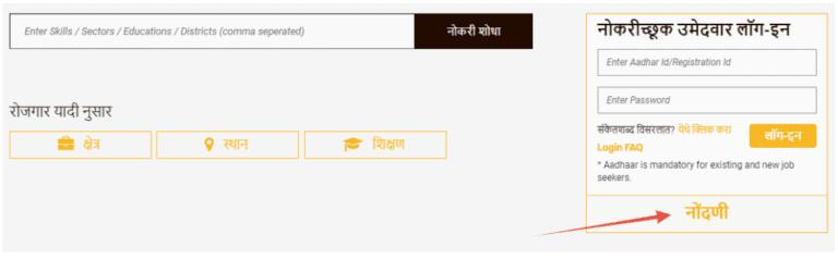 Mahaswayam Rojgar Portal